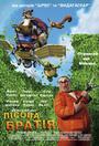 Мультфільм «Лісова братія» (2006)