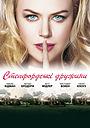 Фільм «Степфордські дружини» (2004)