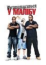Фільм «Розшукуються в Малібу» (2003)