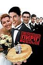 Фільм «Американський пиріг: Весілля» (2003)