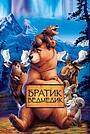 Мультфільм «Братик ведмедик» (2003)