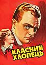 Фільм «Класний хлопець» (1936)