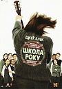 Фільм «Школа року» (2003)