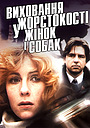Фільм «Виховання жорстокості у жінок і собак» (1992)
