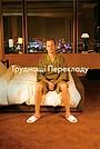 Фільм «Труднощі перекладу» (2003)