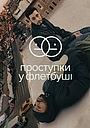 Серіал «Проступки у Флетбуші» (2021 – ...)