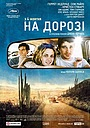 Фільм «На дорозі» (2012)