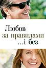 Фільм «Любов за правилами... і без» (2003)