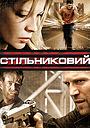 Фільм «Стільниковий» (2004)