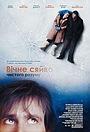 Фільм «Вічне сяйво чистого розуму» (2004)