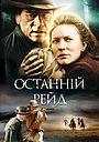 Фільм «Останній рейд» (2003)