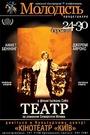Фільм «Театр» (2004)