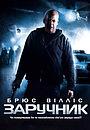 Фільм «Заручник» (2005)