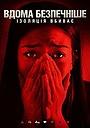 Фільм «Вдома безпечніше» (2021)