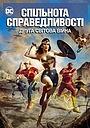 Аніме «Спільнота справедливості: Друга світова війна» (2021)