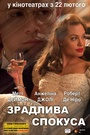 Фільм «Зрадлива спокуса» (2006)