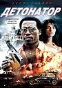 Фільм «Детонатор» (2006)