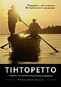 Фільм «Тінторетто і нова Венеція» (2020)