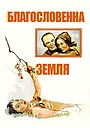 Фільм «Благословенна земля» (1937)