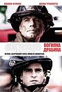 Фільм «Вогняна драбина» (2004)