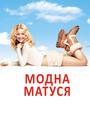 Фільм «Модна мамочка» (2004)