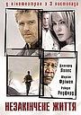Фільм «Незакінчене життя» (2004)
