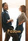 Фільм «Разом» (2021)