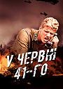Фільм «У червні 41-го» (2003)