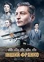 Фільм «Інший Франко» (2021)