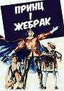 Фільм «Принц и нищий» (1937)