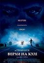 Фільм «Верхи на кулі» (2004)