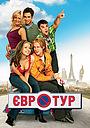 Фільм «Євротур» (2004)