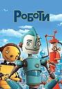 Мультфільм «Роботи» (2005)