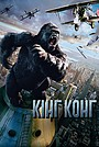 Фільм «Кінг Конг» (2005)