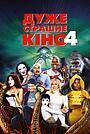 Фільм «Дуже страшне кіно 4» (2006)