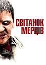 Фільм «Світанок мерців» (2004)