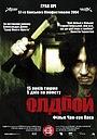 Фільм «Олдбой» (2003)