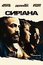 Фільм «Сіріана» (2005)