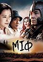 Фільм «Міф» (2005)