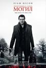 Фільм «Прогулянка серед могил» (2014)