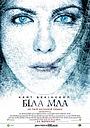Фільм «Біла мла» (2009)