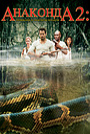 Фільм «Анаконда 2: Полювання за проклятою Орхідеєю» (2004)