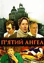 Серіал «П'ятий ангел» (2003)