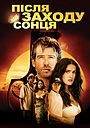Фільм «Після заходу сонця» (2004)