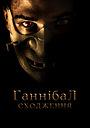Фільм «Ганнібал: Сходження» (2006)