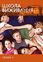 Серіал «Школа виживання» (2003 – 2012)