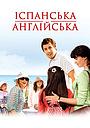Фільм «Іспанська англійська» (2004)