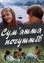 Фільм «Сум'яття почуттів» (1977)