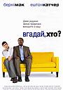 Фільм «Вгадай, хто» (2005)