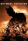 Бетмен: Початок